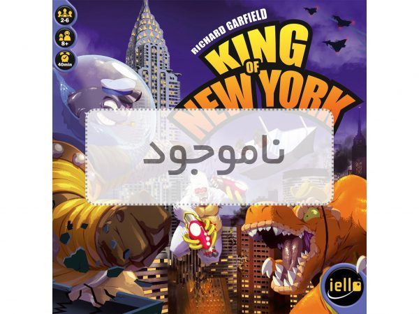 بازی-king-of-new-york
