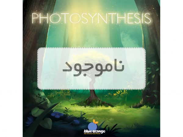 بازی-photosynthesis-ناموجود