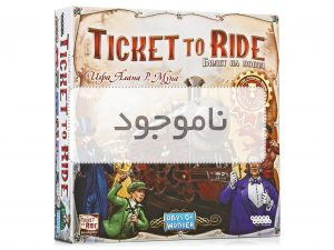 بازی-ticket-to-ride-ناموجود