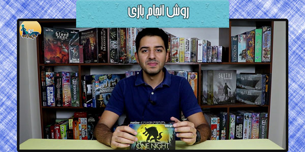 روش-انجام-بازی-one-night-ultimate-werewolf
