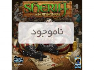 sheriff-of-nottingham-ناموجود
