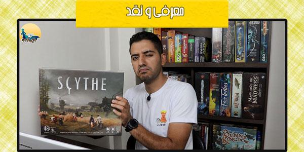 معرفی-نسخه-کامپیوتر-بازی-scythe