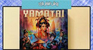 روش-انجام-بازی-yamatai