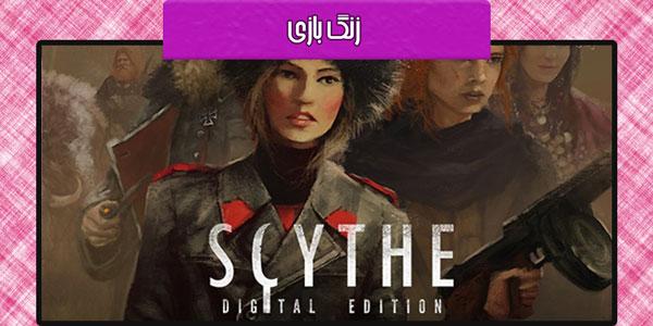 زنگ-بازی-scythe-digital-version