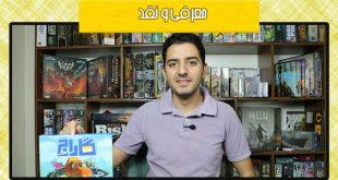 ویدیو-معرفی-و-نقد-بازی-گاراج