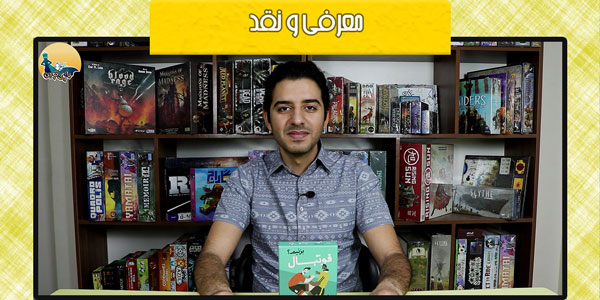 ویدیو معرفی و نقد فوتبال بزنیم