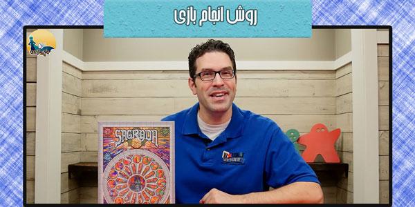ویدیو-روش-انجام-بازی-sagrada