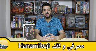 معرفی و نقد بازی Hanamikoji