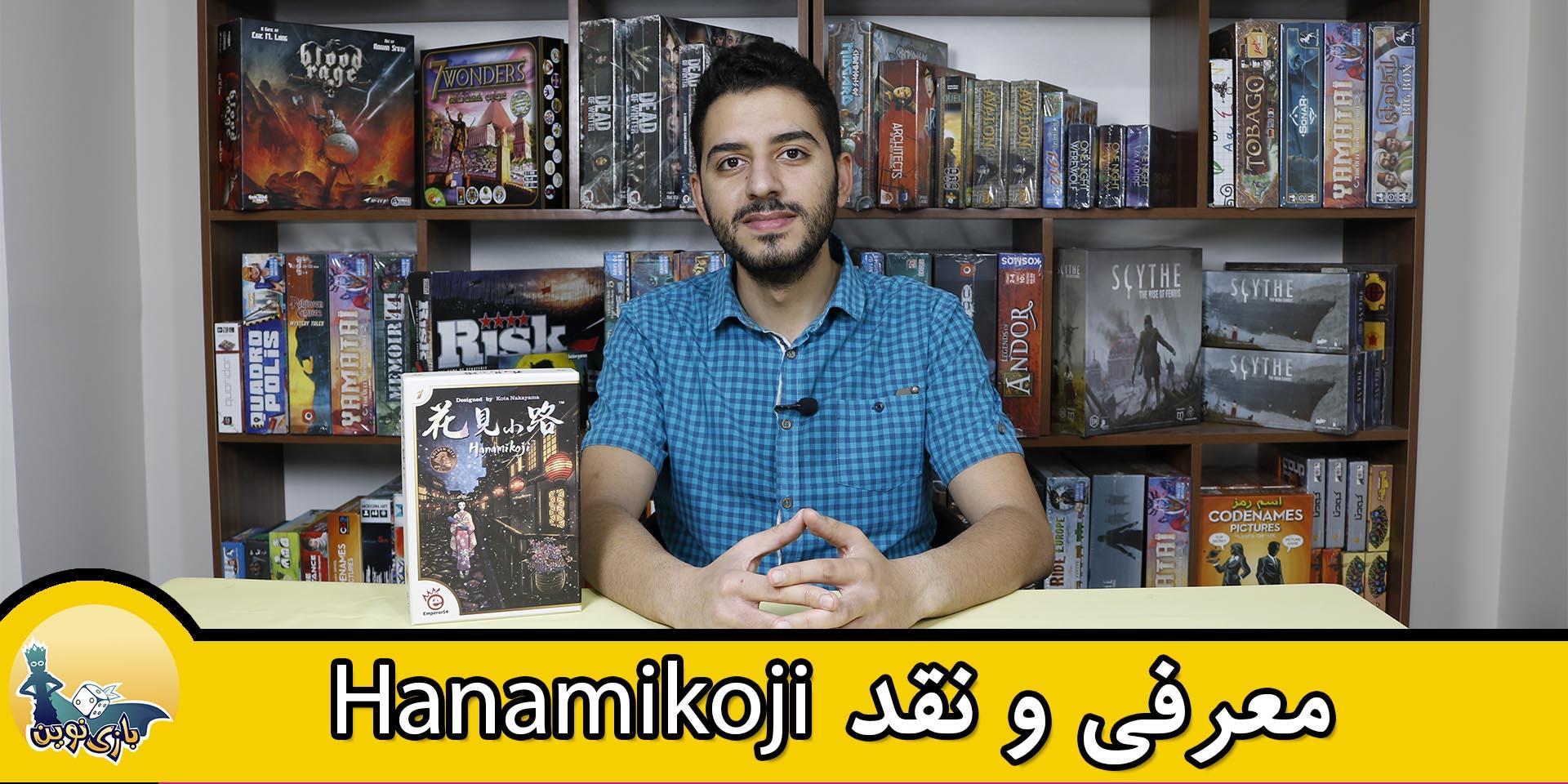معرفی-و-نقد-بازی-hanamikoji