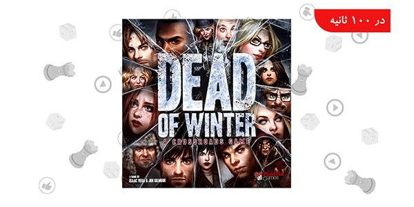 dead-of-winter-a-crossroads-game-در-100-ثانیه