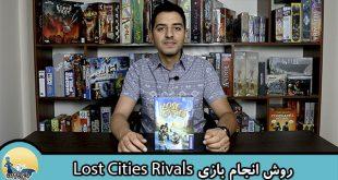 روش انجام بازی Lost Cities