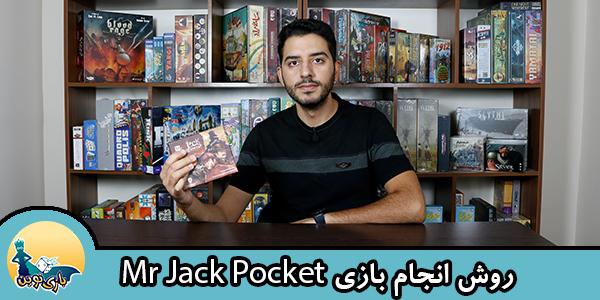 روش انجام بازی mr Jack pocket