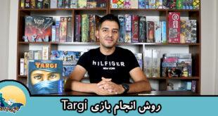 روش انجام بازی Targi
