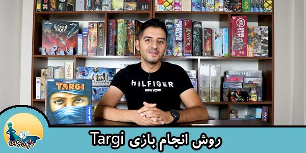 روش انجام بازی تارگی - خرید بازی Targi