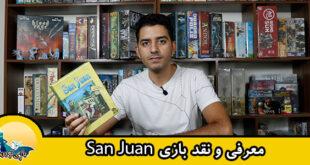 معرفی و نقد بازی San Juan