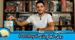 روش انجام بازی Port Royal