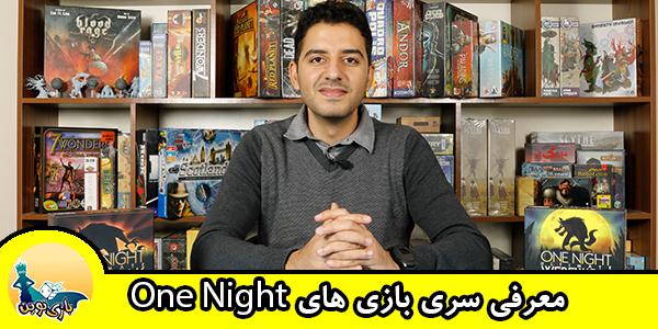 خرید بازی های One Night Ultimate werewolf