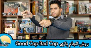 روش انجام بازی Good Cop Bad Cop