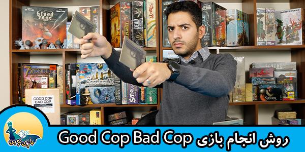 خرید بازی good cop bad cop