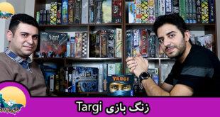 زنگ بازی؛ Targi