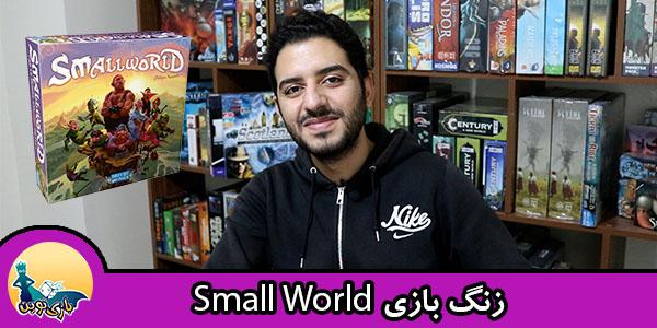 زنگ-بازی-small-world
