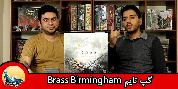 بازی brass birmingham