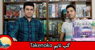 گپ تایم؛ بازی Takenoko
