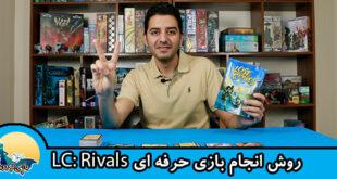 روش انجام بازی حرفه ای Lost Cities: Rivals