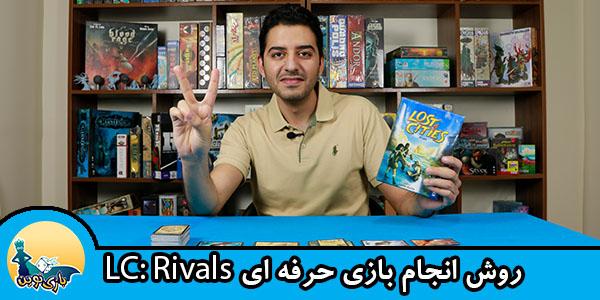 روش-انجام-بازی-حرفه-lost-cities-rivals-بازی-نوین