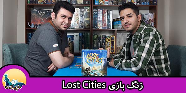 زنگ-بازی-lost-cities