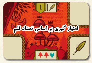 کارت-امتیاز-بازی-ماتیکان-2