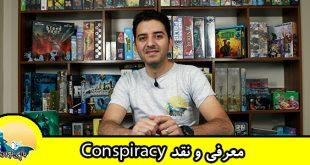 معرفی و نقد بازی Conspiracy