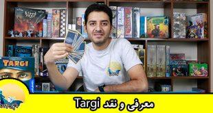 معرفی و نقد بازی Targi