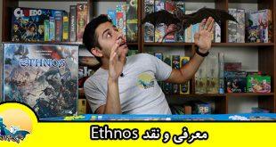 معرفی و نقد بازی Ethnos